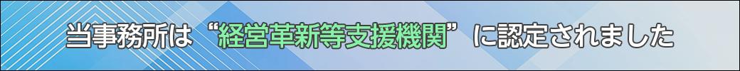 当事務所は経営革新等支援機関に認定されました