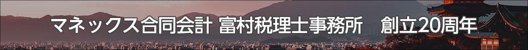 マネックス合同会計 富村税理士事務所 創立20周年
